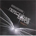 """Выставка """"Некрополь"""" 2010"""