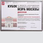 Кубок мэра Москвы 2010
