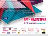 Приглашаем Вас принять участие В событиях: «Арт-Индустрия», «Kazakhstan Creative Fest», «Christmas Art Fair»