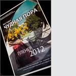 Выставка «Чудная пора». Открытие 8 декабря 2012 года в Государственном выставочном зале «Галерея Нагорная».  Фоторепортаж  Елены Протчевой.