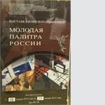 ЦДХ , зал № 18, выставка «Молодая палитра России», 18 января 2012, фотографии  Дмитрия Розенбаума