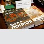 29 мая 2012 г. в РАХ состоялась презентация книги, посвященная  80-летнему юбилею со дня рождения  советского художника В. Е. Попкова. Фоторепортаж Елены Протчевой