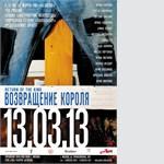13 марта 2013 в галерее «Беляево» творческая группа «DavidGroup» представила интерактивный выставочный проект «Возвращение короля» фоторепортаж, Оксаны Олейниченко, Ирины Никифоровой, Дмитрия Розенбаума