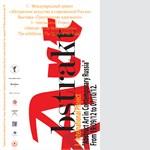 """20 СЕНТЯБРЯ 2012 ГОДА - ОТКРЫТИЕ 1-ГО МЕЖДУНАРОДНОГО ПРОЕКТА """"АБСТРАКТНОЕ ИСКУССТВО В СОВРЕМЕННОЙ РОССИИ"""", ВЫСТАВКА """"ПРОСТРАНСТВО ИДЕАЛЬНОГО"""", Государственная """"Галерея """"Нагорная"""""""