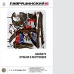 """17\11-26\11\2014 ВЫСТАВКА ДАВИДА РУ """"МУЗЫКА И АБСТРАКЦИЯ"""""""