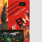 """ПЕРСОНАЛЬНАЯ ВЫСТАВКА ВИКТОРА НОРКИНА """"ПРИЧУДЛИВЫМ ДВИЖЕНИЯМ ПОВЕРЬТЕ"""" ИЗ ГОРОДА ПЕНЗА, с 3 по 13 октября 2014 фото - Ноны Норкиной"""