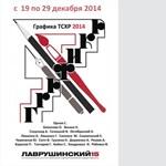 19\12-29\12\2014 ВЫСТАВКА СЕКЦИИ ГРАФИКИ