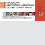 """""""1-Московская международная выставка художественной эмали""""   7- 27 февраля 2013 года"""
