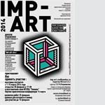 IMP-ART-ВЫСТАВКА  в Строгановке с 1-15 марта 2014