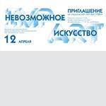"""""""IMP-ART-ВЫСТАВКА  впервые в России"""" 8-28 апреля 2013 года  выставочный зал """"Тушино"""""""