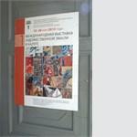 """""""Международная выставка художественной эмали в Калужском художественном музее"""" 10-26 мая 2013 года"""
