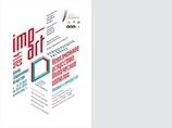 """В Минске в залах Центра Современных Искусств открывается необычная выставка """"IMP-ART: Невозможное искусство и оптические иллюзии. Впервые в Белоруссии»"""