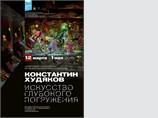 Выставка Константина Худякова «Искусство глубокого погружения» открывается в столице Башкортостана Уфе